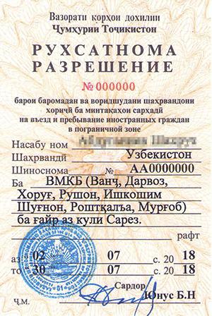 gbao-permit
